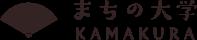 まちの大学 KAMAKURA